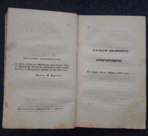 чигиринський кобзар цензор Корсаков