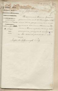 шевченко циркуляр про вилучення творів 1847