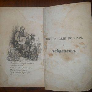 чигиринский кобзарь  и гайдамаки тарас шевченко