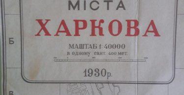 план Харькова 1930 год