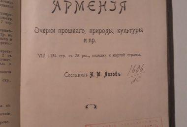 Армения. Очерки прошлаго, природы, курльтуры и пр