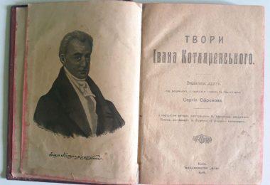 Твори Івана Котляревського 1918