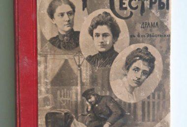 Пьеса Три сестры А.П. Чехова