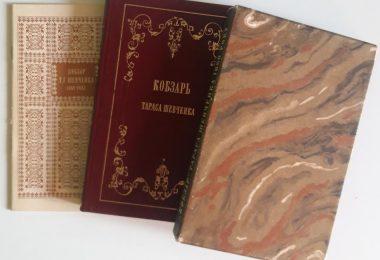 репринт кобзар шевченко
