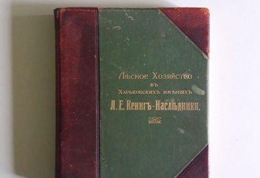 Общая характеристика лѣсного хозяйства въ Харьковскихъ имѣніяхъ Л. Е. Кенигъ