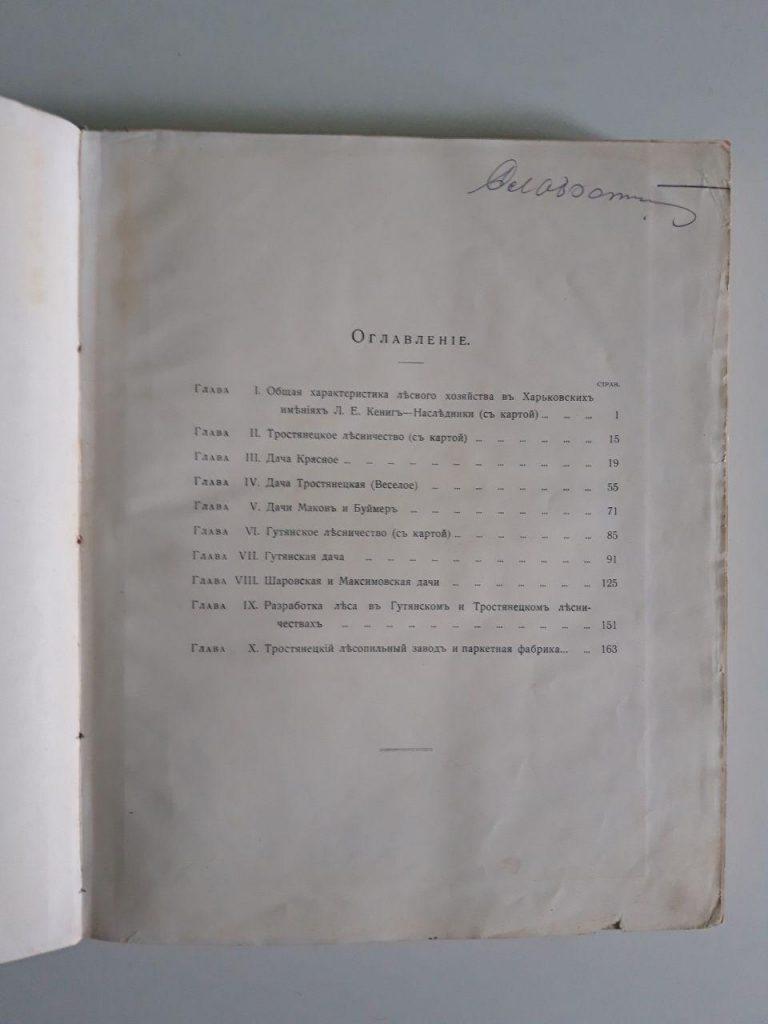 Лесное хозяйство в Харьковских имениях Л. Е. Кенигъ - наследники
