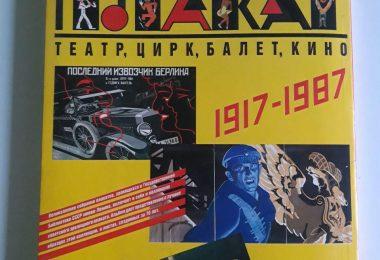 Альбом советский зрелищный плакат 1917-1987 года