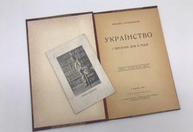 Українство і питання дня в Росії, 1905 рік, Грушевський