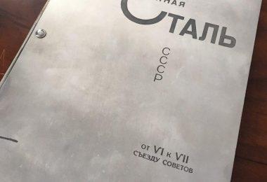 Качественная сталь СССР