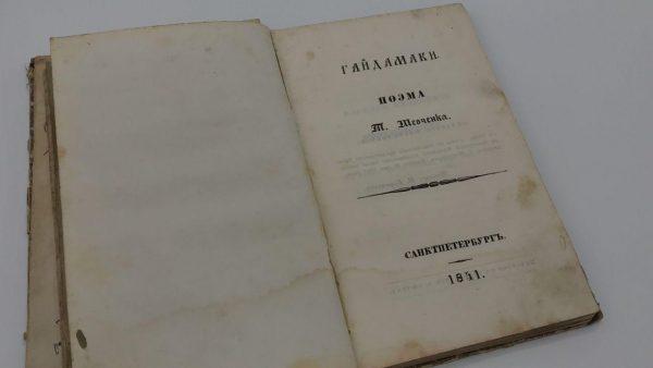 Чигиринський Кобзар і Гайдамаки. 1844 рік
