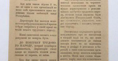 Інформаційний Відділ Штабу Холмсько-Галицького фронту