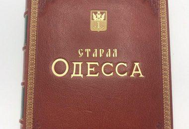 Антикварная книга Старая Одесса. Александр де-Рибас