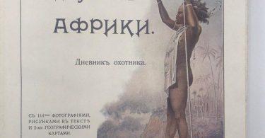 В джунглях Африки. Дневник охотника. В.В.Городецкий, 1914г.
