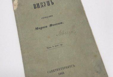 Викуп. Оповідання Марка Вовчка. 1862 рік