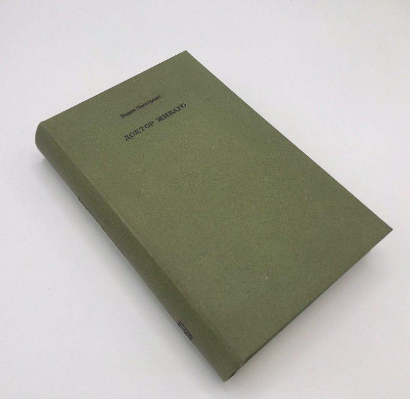 """первое издание (прижизненное) романа """"Доктор Живаго"""", изданного в Милане в 1959 году"""