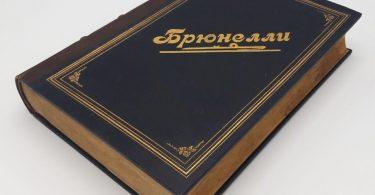 Юридическая литература Молодой адвокат. Павел Брюнелли. 1912 год.
