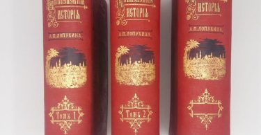 Библейская история. Ветхий и Новый завет. А. П. Лопухин