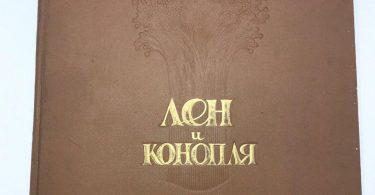 антикварная книга Лен и конопля 1941 год