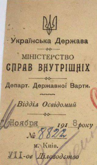 Украинская Народная Республика  УНР