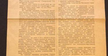 Третій Універсал Украінської Центральної Ради