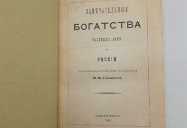 Замечательные богатства частных лиц в России