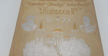 Чернигов. Картины церковной жизни Черниговской Епархии из IX вековой ее истории. 1911 год