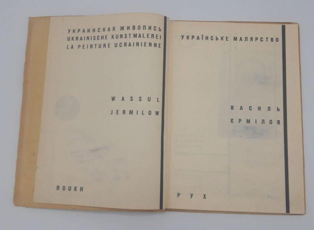 старинные книги василь єрмілов