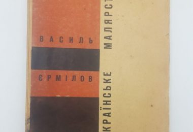 Українське малярство. Василь Єрмілов. В. Поліщук. 1931р