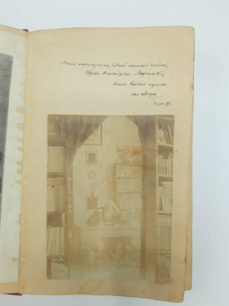 Из жизни. Д.Л.Мордовцев. 1886г.  автограф автора. Шевченко.