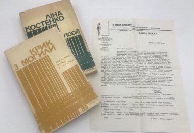 Ліна Костенко, Поезії, Крик з могили