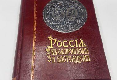 Россия в ее прошлом и настоящем. С. А. Котляревскій