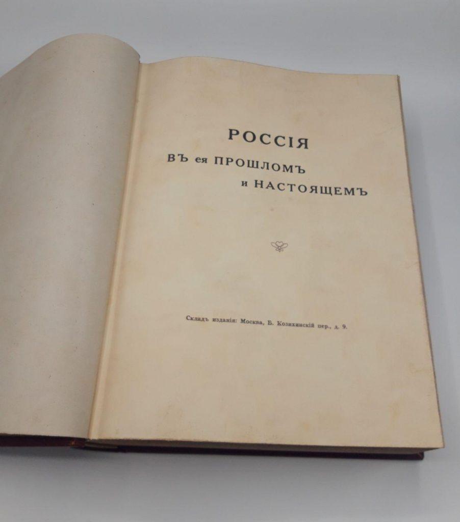 С. А. Котляревскій. Россия в ее прошлом и настоящем