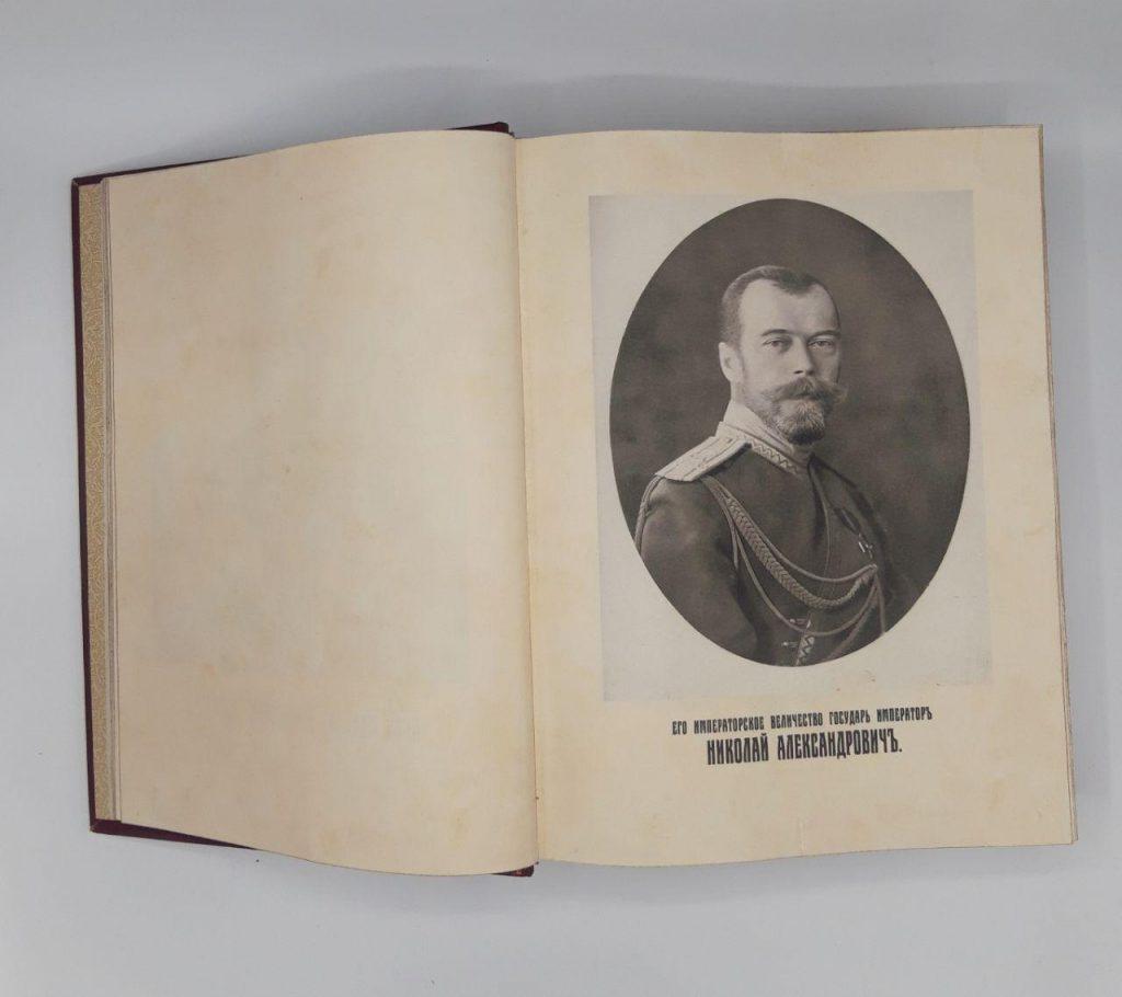 Царь Николай Александрович Романов