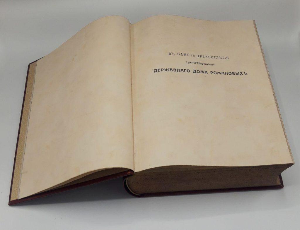 Россия в  прошлом и настоящем 1613 - 1913