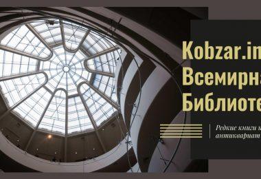 Почему kobzar.in.ua интересно и полезно читать