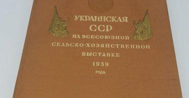 Украинская ССР на Всесоюзной Сельско-хозяйственной Выставке (ВСХВ) 1939 года