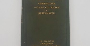 К. А. Анфилатов очерк его жизни и деятельности. 1910 год