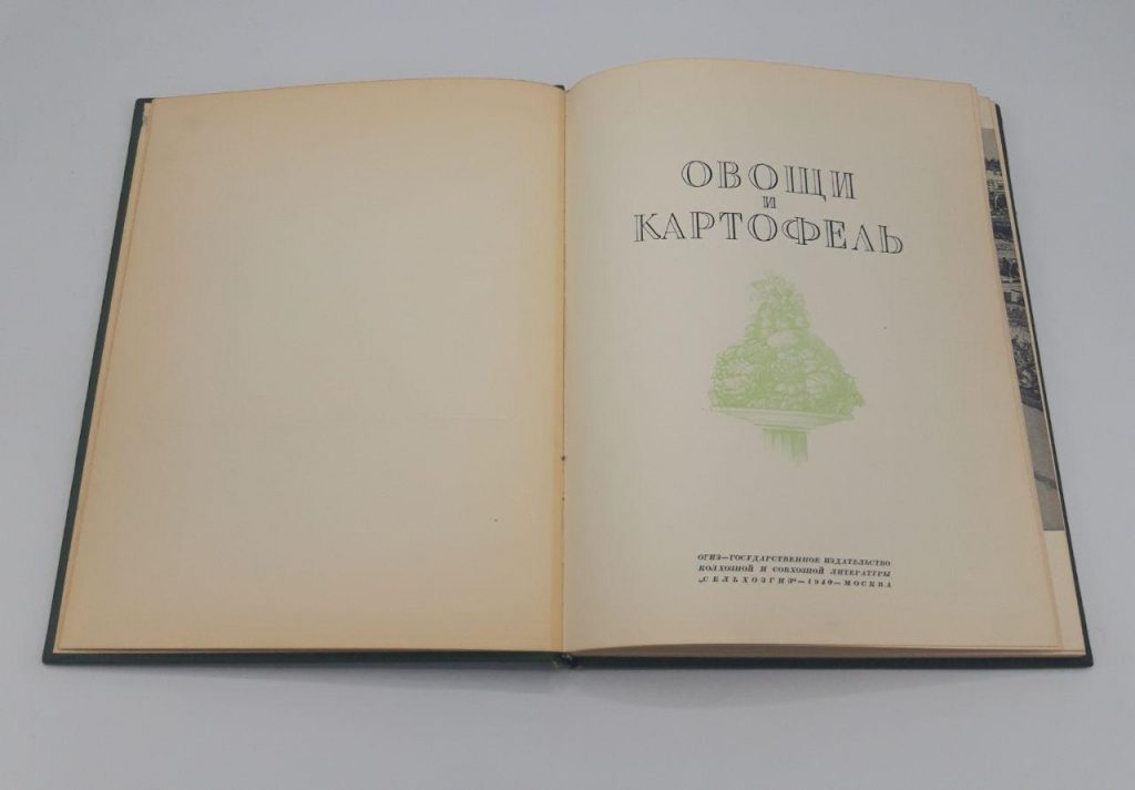 Антикварная книга. Овощи и картофель. ВСХВ. Подарочный альбом. 1940 год