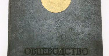 овцеводство всхв подарочный альбом 1940 год