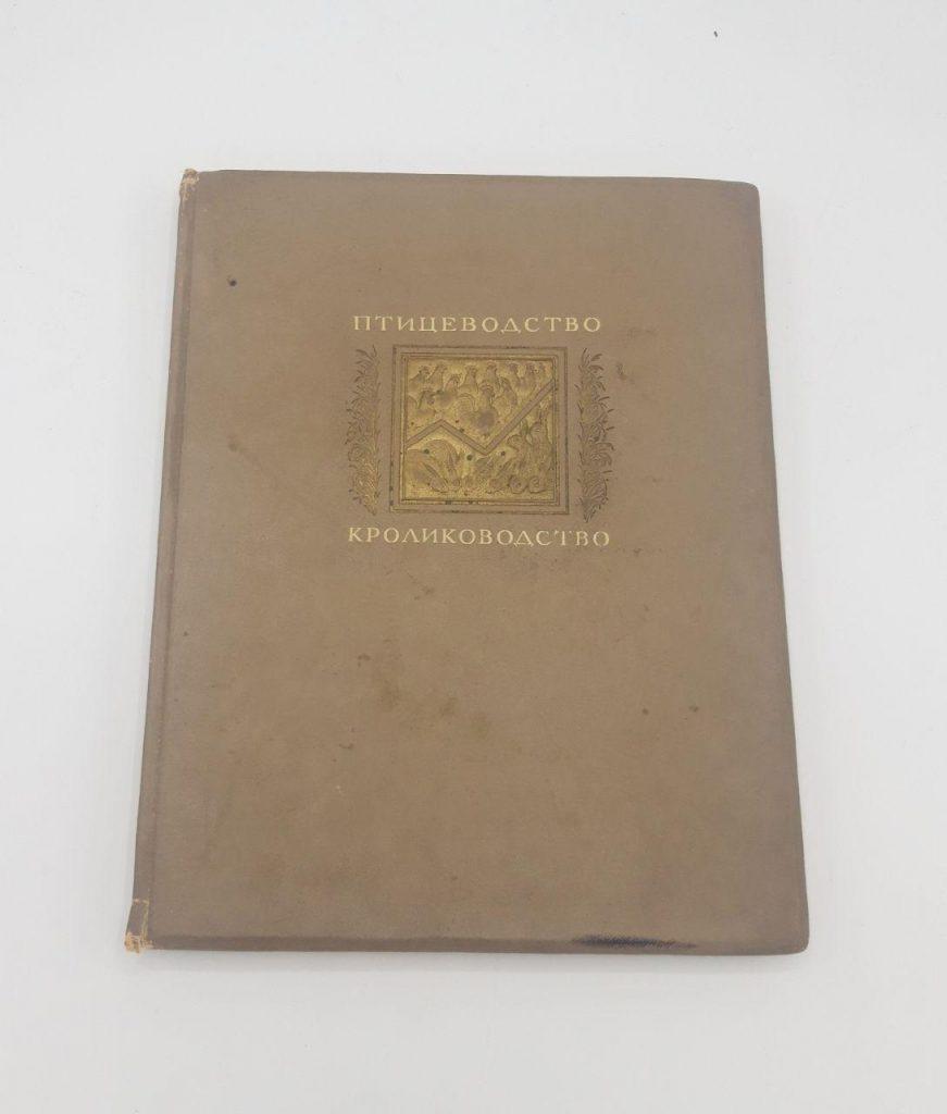 Птицеводство и кролиководство. Подарочный альбом. 1940 год