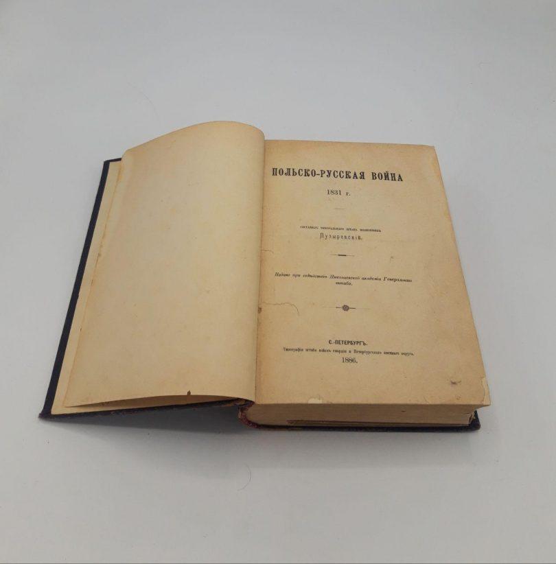 Антикварная книга Польско-русская война 1831 года. А. Пузыревский. 1886 год
