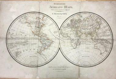 Антикварная карта изображение Земного Шара с включением новейших открытий, 1825 год