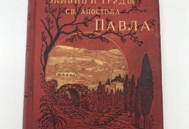 Жизнь и труды св. апостола Павла. Ф. В .Фаррар. 1887 год