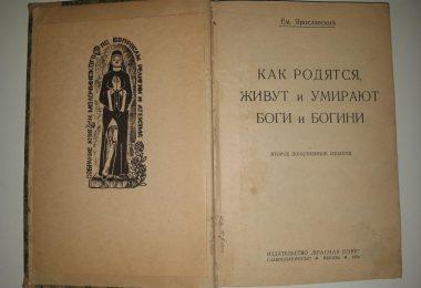 Как родятся, живут и умирают боги и богини. Е. Ярославский. 1924 год