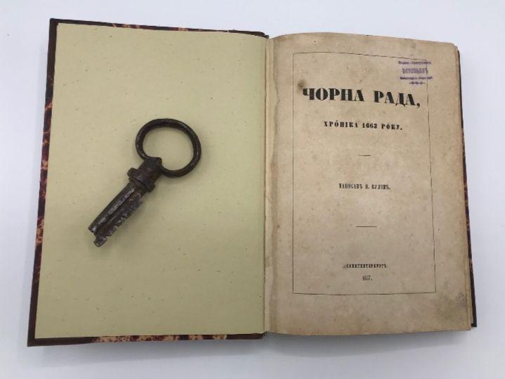 чорна рада 1857 пантелеймон куліш