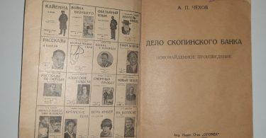 чехов редкое издание