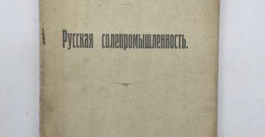 Русская солепромышленность. В. И. Денисов.