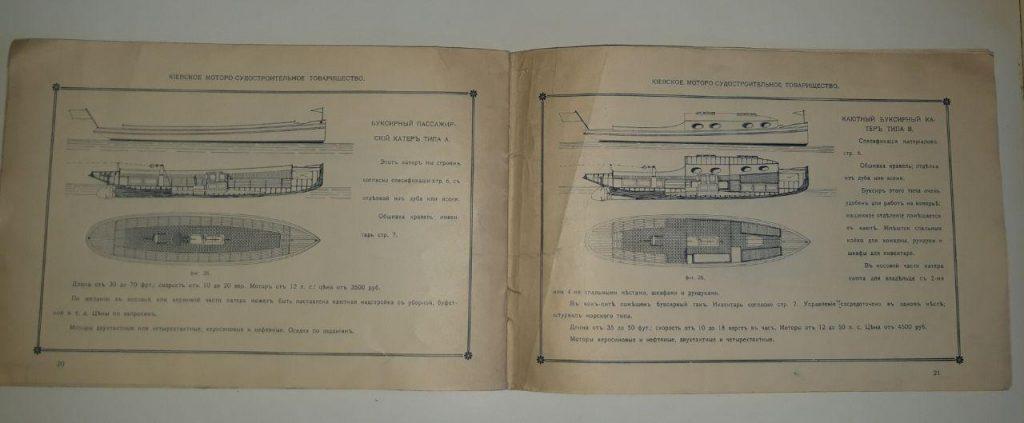 антикварный каталог катеров и яхт верфь
