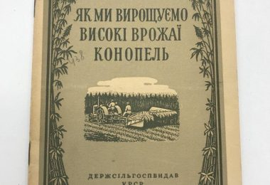 рідкісна книга антікваріар врожаї коноплі