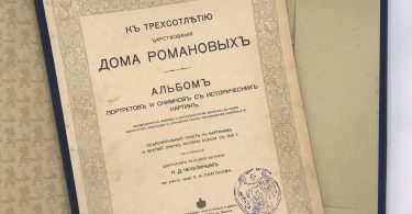 Альбом к 300 летию царствования Дома Романовых.